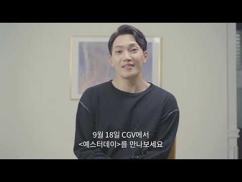 [영상] 뮤지션 김필X 영화 '예스터데이' 환상 콜라보…커버곡 '예스터데이' 첫 베일 벗다