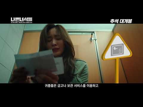 [영상] 마동석X김상중X김아중이 전하는 '추석 빈집털이 방지' 체크 포인트