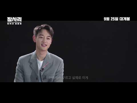 [영상] 영화 '장사리: 잊혀진 영웅들' 비하인드 영상 공개