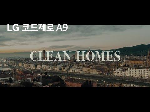 [영상] LG 코드제로 A9 '클린 홈즈' 광고  조회수 1000만 돌파