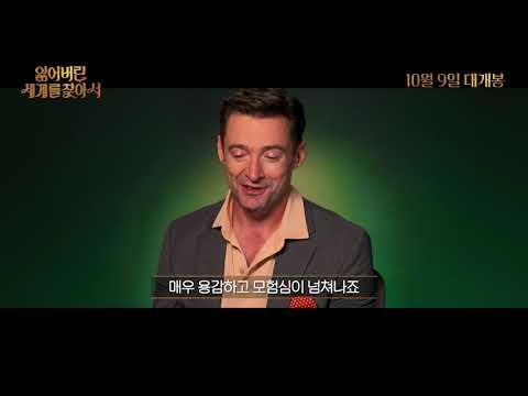 [영상] 휴 잭맨X조 샐다나 '잃어버린 세계를 찾아서', 역대급 애니메이션 탄생