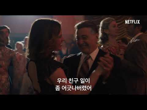 [영상] 알 파치노 X 로버트 드 니로 '아이리시맨', 메인 예고편 공개