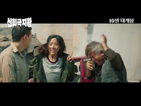 [영상] 주성치표 코미디 '희극지왕', 20년 만에 업그레이드로 컴백