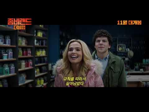 [영상] 좀비랜드: 더블 탭, '오리지널' 멤버들이 다시 뭉쳤다