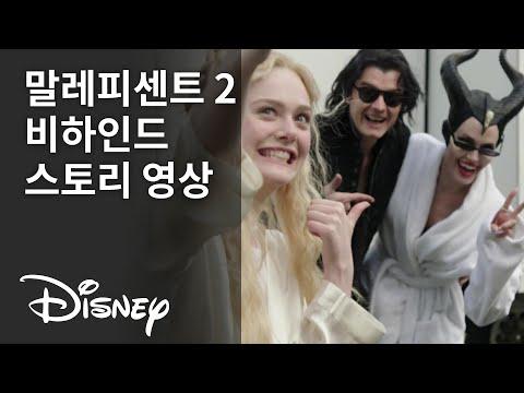 """[영상] '말레피센트 2' 엘르페닝 """"우리 셋이 다시 뭉쳐 기뻐"""""""