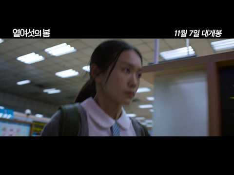 [영상] '열여섯의 봄', 꿈꾸고 방황하는 청춘들을 담아내다