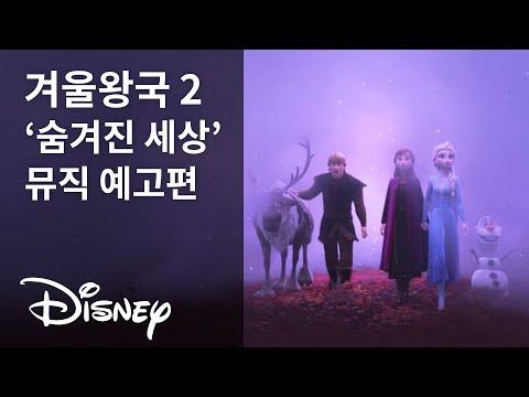 [영상] 겨울왕국 2, 4DX '숨겨진 세상' 뮤직 예고편 공개