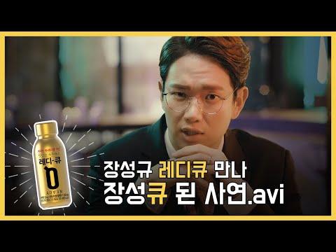 [영상] 숙취해소 '레디큐' 모델 장성규, 여장까지 도전하며 1인 5역 열연