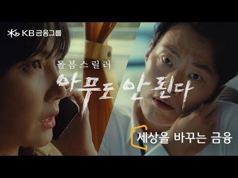 """KB금융, 바이럴 영상 """"아무도 안된다"""" 유튜브 조회수 500만 돌파"""