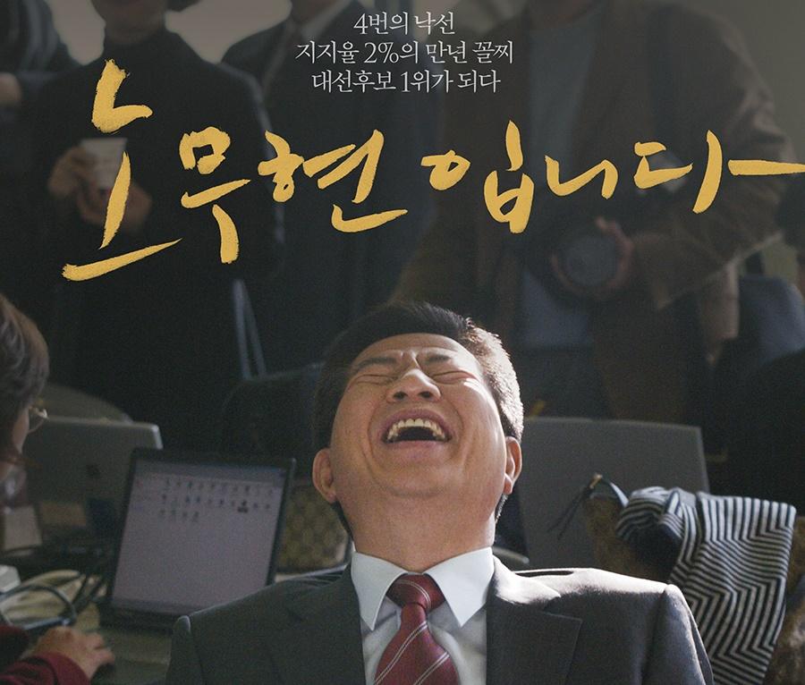 ▲ 와디즈(Wadiz)에서 크라우드펀딩을 모집한 영화 '노무현입니다'