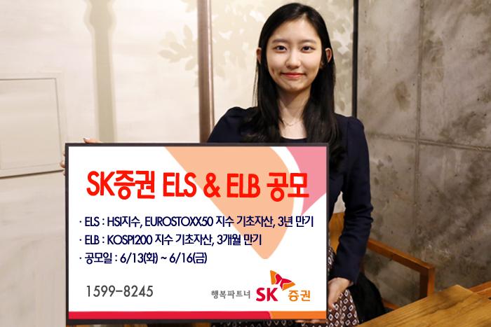 [SK증권 사진파일] ELS ELB 총 2종 공모_170613.jpg