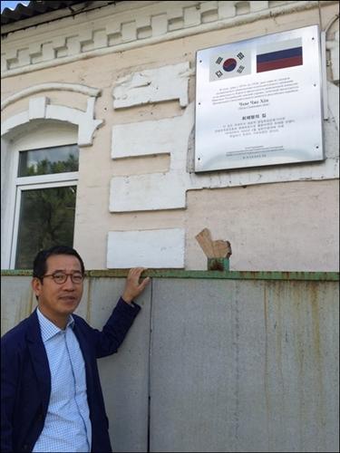▲ 독립유적지로 정부가 구입한 최재형의 옛 집 앞에서.