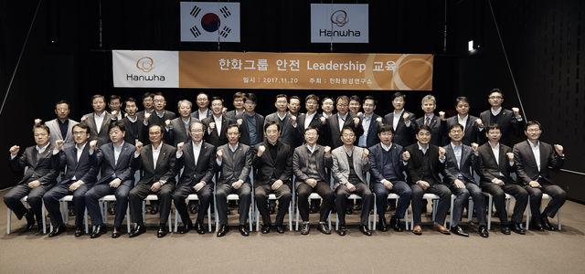 한화그룹 리더십교육.jpg
