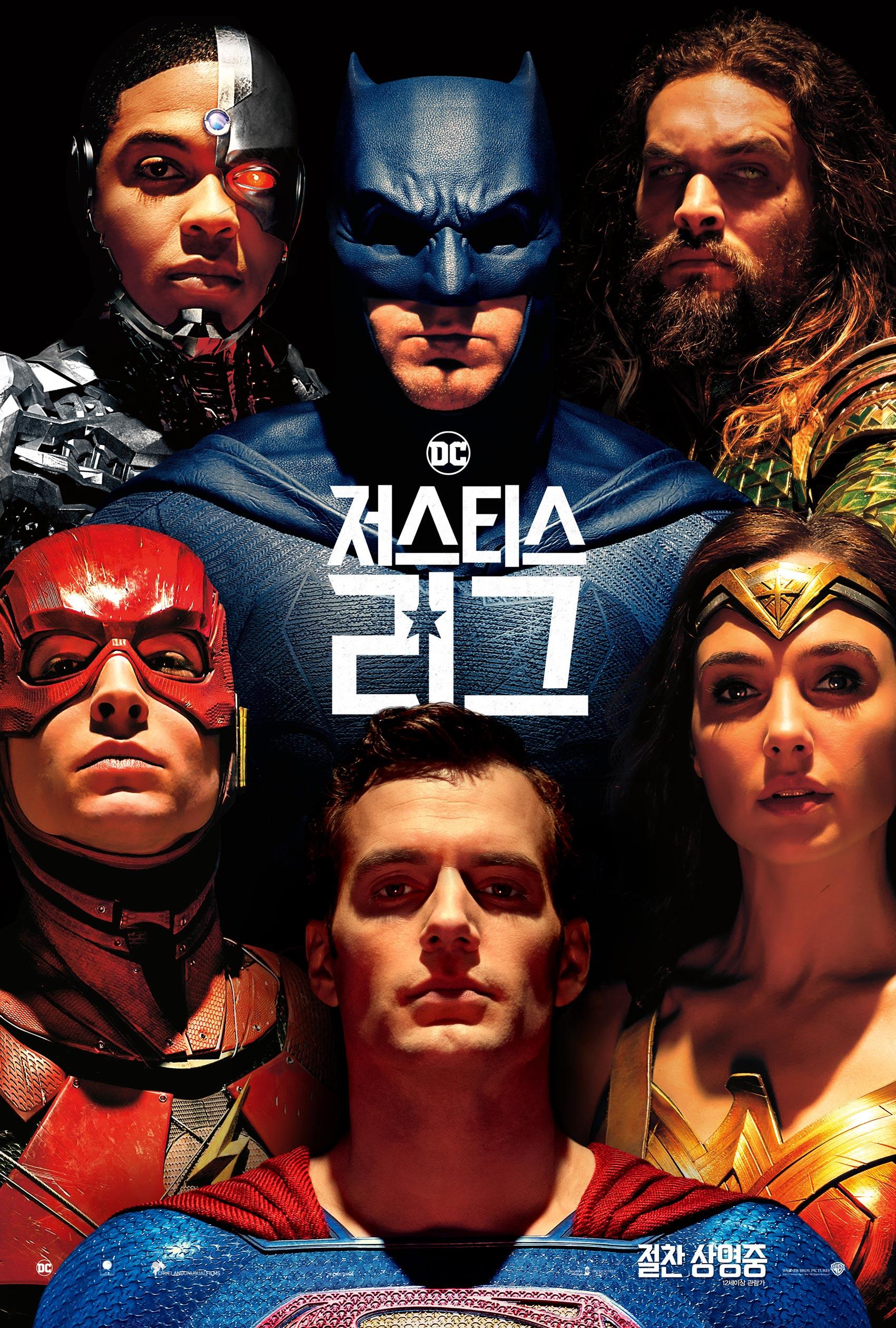 슈퍼맨 전격 등장 포스터.jpg