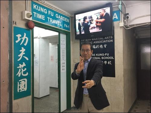 ▲ 홍콩 침사추이 영춘권 도장 입구에서