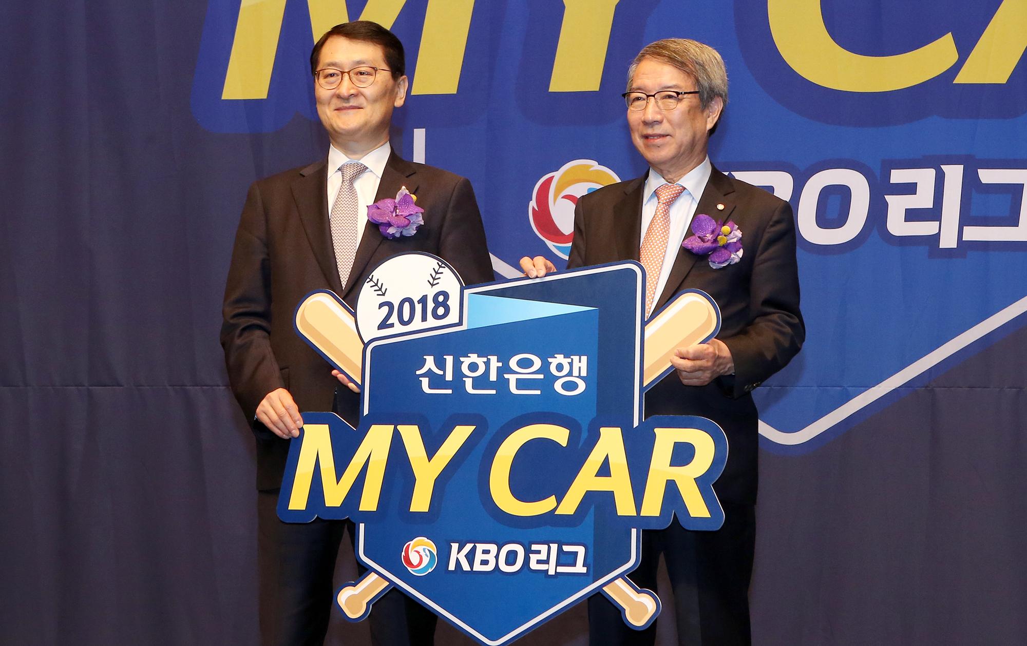 ▲ (왼쪽부터) 위성호 신한은행장과 정운찬 KBO 총재