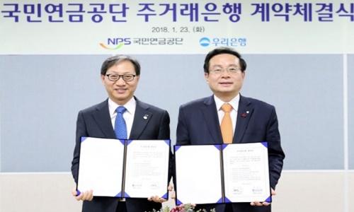 ▲ 손태승 우리은행장(오른쪽)과  김성주 국민연금공단 이사장