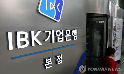 ▲ 서울 중구 을지로 IBK기업은행 본점. 높은 배당성향에 투자매력이 높아지고 있다.