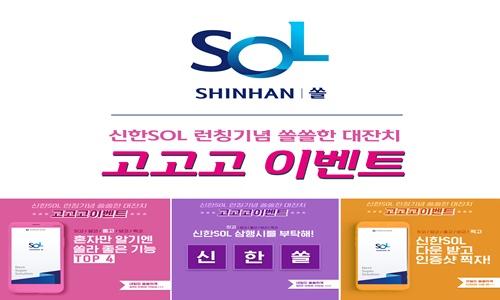 (사진자료)신한銀 쏠(SOL)을 소개하는 쏠쏠한 선물대잔치.jpg