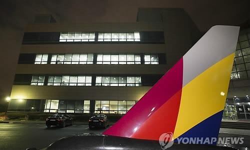 ▲ 서울 강서구 아시아나항공 본사