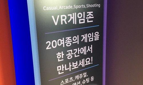 ▲ 도심형 VR 테마파크 브라이트에서는