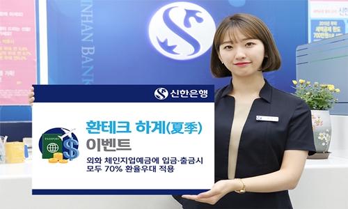 (사진자료)신한銀 외화예금 환테크 하계! 이벤트.jpg
