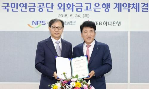 ▲ 함영주 KEB하나은행장(오른쪽)이 김성주 국민연금공단 이사장