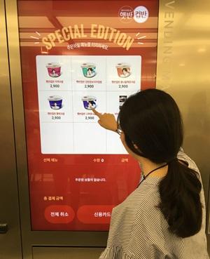 ▲ 올리브 델리 자판기 이용 장면