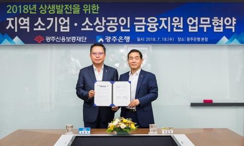 ▲ 송종욱 광주은행장(왼쪽)과 박종광 광주신용보증재단 이사장