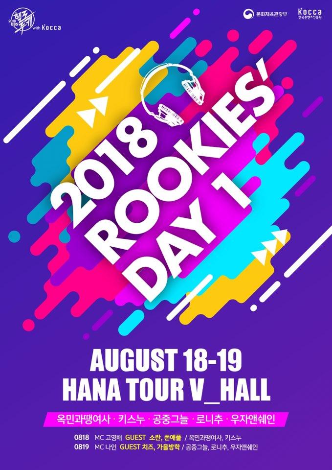 (0719) 2018 ROOKIES_ DAY 1 포스터 이미지.jpg