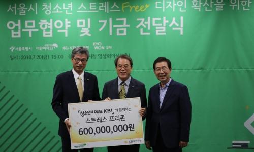 ▲ (왼쪽부터) 허인 KB국민은행장, 이제훈 초록우산 어린이재단 회장, 박원순 서울시장