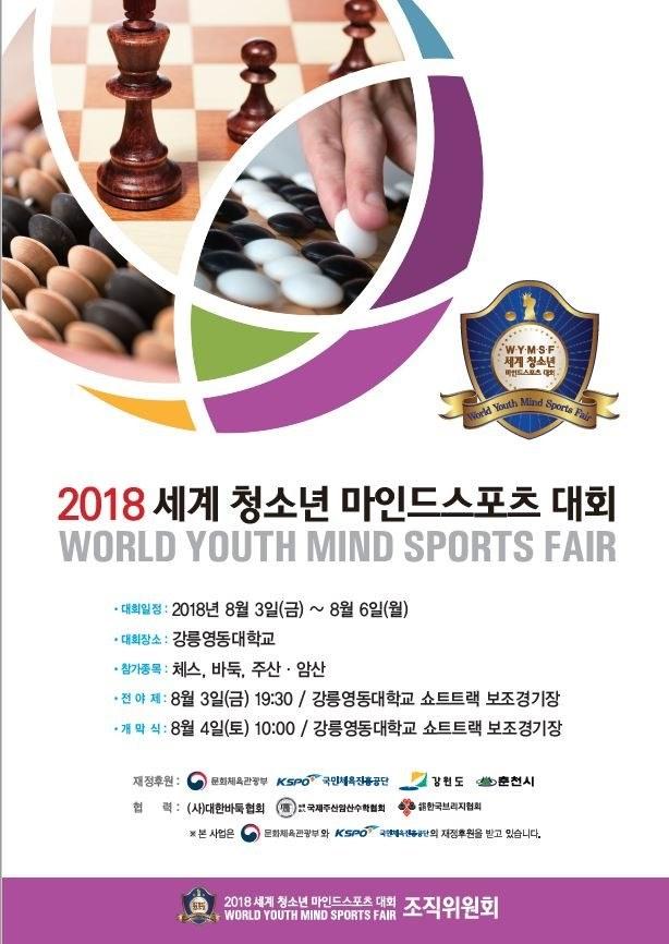 청소년 마인드 스포츠대회 포스터.jpg