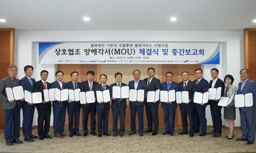 ▲ 삼성SDS는 14일 관세청, 48개 기관·기업과 함께 블록체인 기반 수출통관 물류서비스 사업추진을 위한 협약을 체결했다.