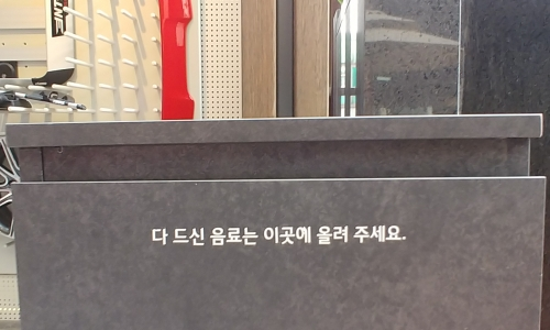 ▲ 비트360 곳곳에 기아차가 고객을 배려하는 마음이 담겨있다.