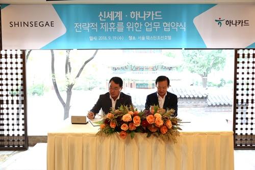 사진_하나카드-신세계백화점 전략적 제휴.JPG