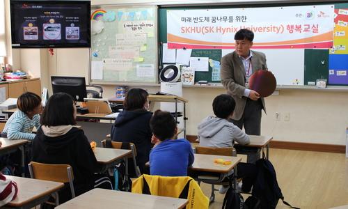 ▲ 서민석 SKHU 강사가 이천 사동초등학교 학생들에게 반도체 강의를 진행하고 있다.