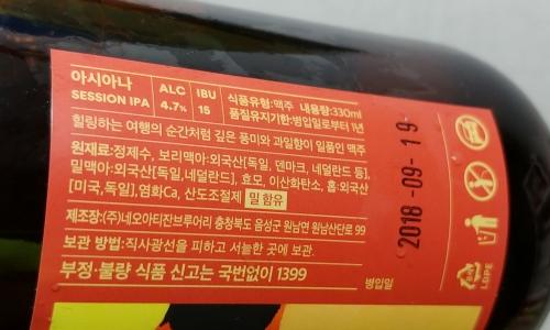 ▲ 아시아나 병맥주 라벨에 적힌 제품 정보.