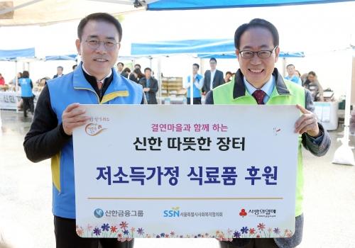 ▲ 조용병 신한금융지주 회장(왼쪽)과 정연보 서울시사회복지협의회 회장
