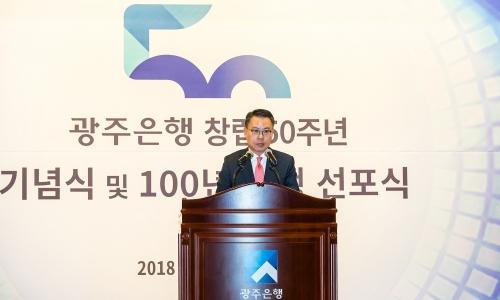 ▲ 송종욱 광주은행장
