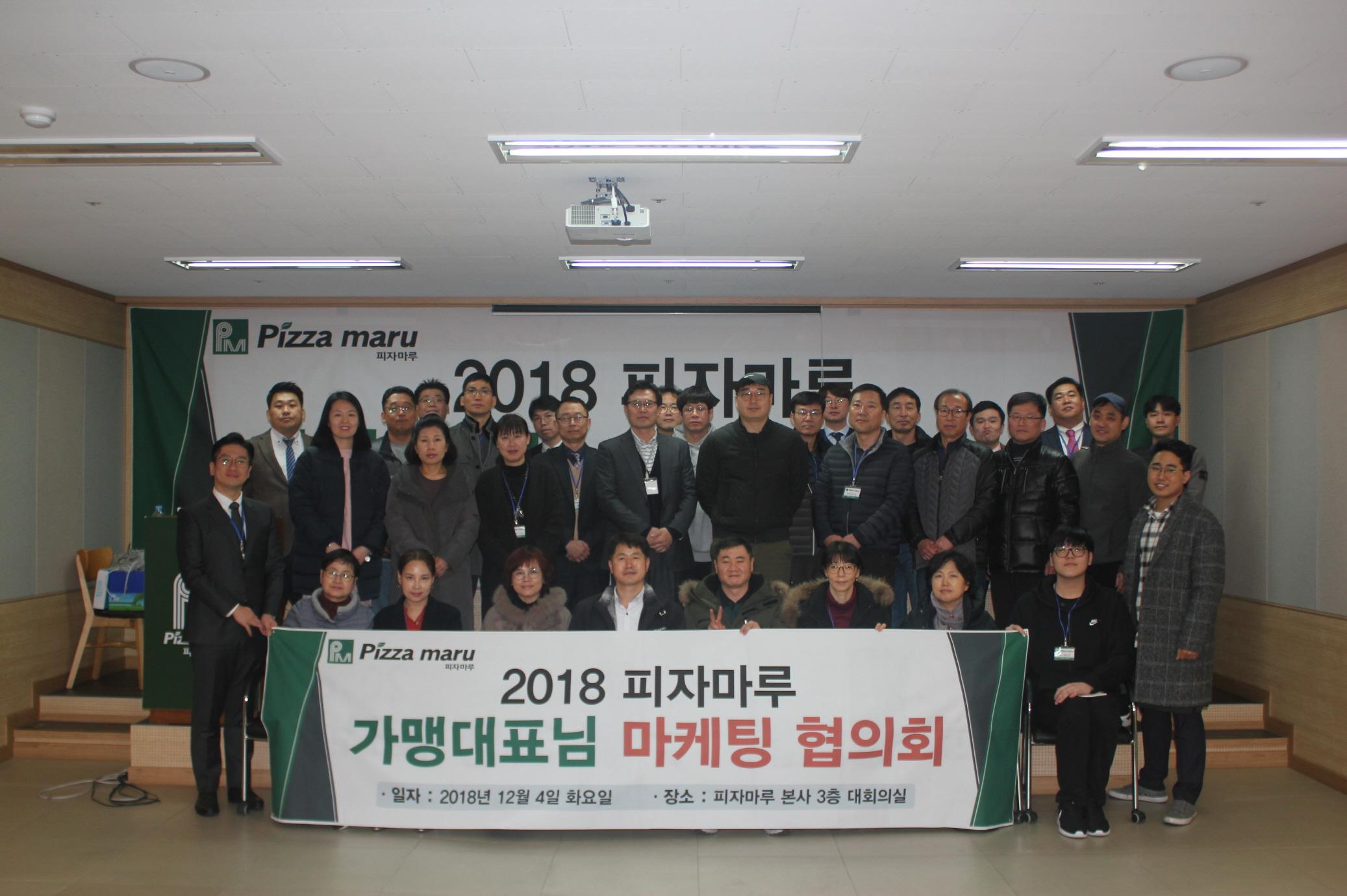 [크기변환][사진자료] 피자마루, 2019년 연간계획수립 위한 마케팅협의회 개최.JPG