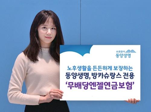 [동양생명] '(무)엔젤연금보험' 사진.jpg