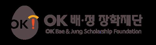 로고_OK배정장학재단_국문.png