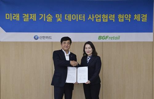 [신한카드_보도자료]BGF리테일_MOU체결(20190118).JPG