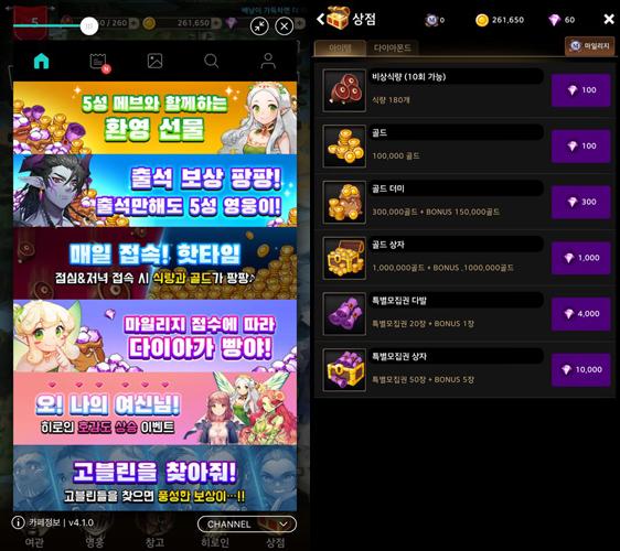 ▲ 게임 시작시 첫 화면에 뜨는 이벤트창(왼쪽)과 '상점'에서 구매할 수 있는 목록들(오른쪽)