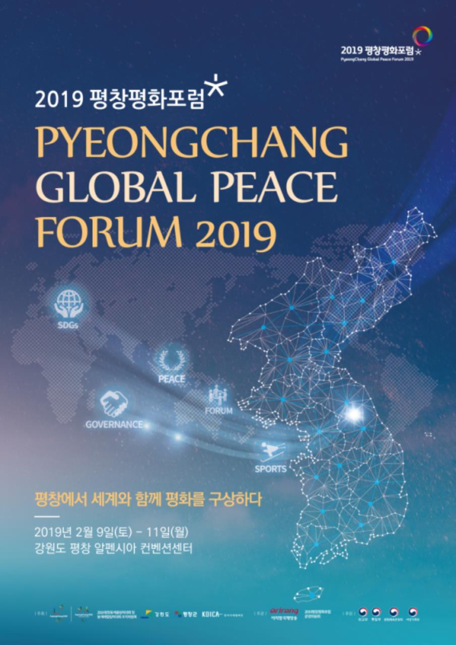 ▲ 2019 평창평화포럼 포스터