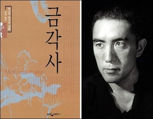 ▲ 소설 금각사를 쓰던 시절의 작가 미시마 유키오