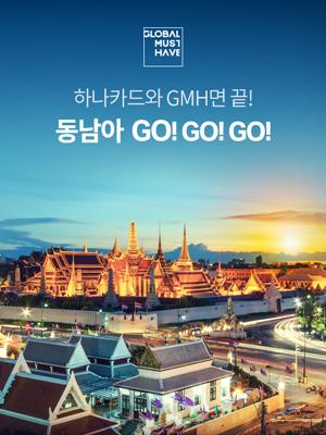 GMH 동남아 보도자료 이미지.png