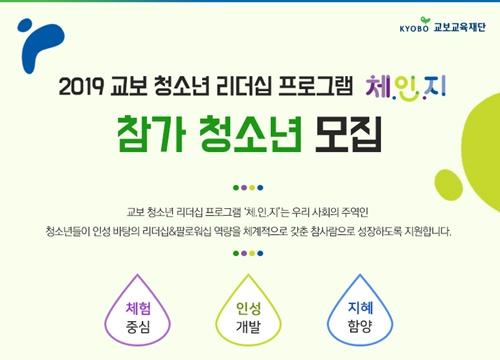 교보생명_2019 체인지 참가자 모집.jpg