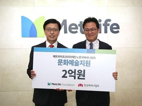 [사진자료]메트라이프재단, 한국메세나협회와 문화예술 사회공헌활동 전개.jpg