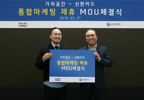 [신한카드 보도자료]신한카드-가치공간 통합마케팅MOU_1.jpg
